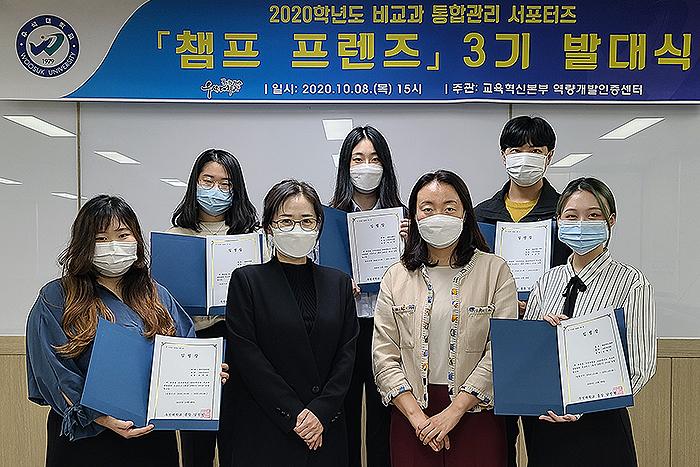역량개발인증센터, '챔프 프렌즈 3기' 발대식 개최